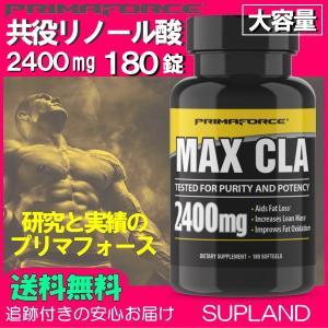 共役リノール酸 180錠 1本 マックスCLA プリマフォース|spl