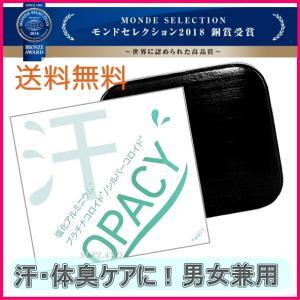 オパシー石鹸 (汗・体臭ケア) 100g 1個 男女兼用 脇 足裏 デリケートゾーン 加齢臭 対策 石鹸|spl
