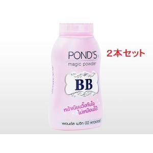 ポンズ マジックパウダーBB 50g 2本セット POND'S|spl