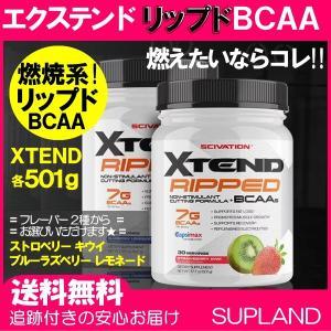 《新商品》エクステンド リップド BCAA シトルリン CLA Lカルニチン カプサイシン配合 ストロベリーキウイ ブルーベリーレモネード 501g Xtend サイベーション|spl