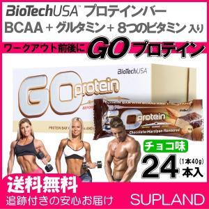 プロテインバー 24本 ゴープロテインバー BCAA グルタミン ビタミンB群 チョコレート味 ゴープロテイン BioTechUSA バイオテックUSA社|spl
