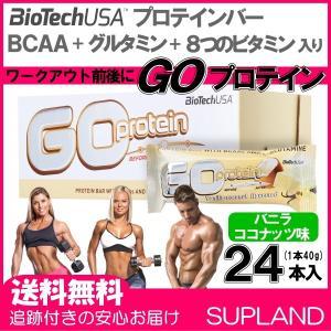 ゴー プロテインバー 24本 BCAA グルタミン ビタミンB群 ゴープロテイン バニラココナッツ味 BioTechUSA バイオテックUSA社|spl