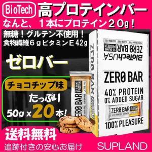 送料無料 プロテインバー チョコチップクッキー味 ゼロバー 1箱50gx20本 1本にプロテイン20g BioTech社 ZERO BER|spl