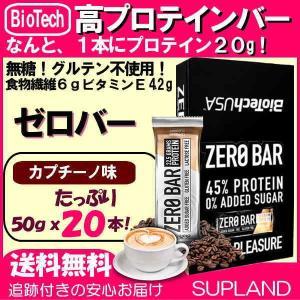 送料無料 プロテインバー カプチーノ味 ゼロバー 1箱50gx20本 1本にプロテイン20g BioTech社 ZERO BER|spl