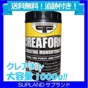 クレアチン モノハイドレート 大容量 1000g クレアフォーム1kg 1本 プリマフォース|spl