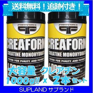 クレアチン モノハイドレート 大容量 1000g クレアフォーム1kg 2本 プリマフォース|spl