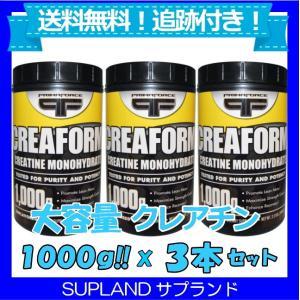 クレアチン モノハイドレート 大容量 1000g クレアフォーム1kg 3本 プリマフォース|spl