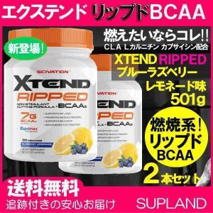 《新商品》2本セット エクステンド リップド BCAA シトルリン CLA Lカルニチン カプサイシン配合 ブルーベリーレモネード 501g XTEND サイベーション|spl