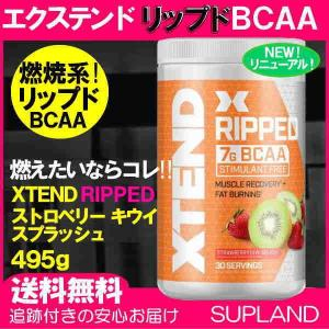 《新商品》エクステンド リップド BCAA + シトルリン CLA  Lカルニチン カプサイシン配合 ストロベリーキウィ味 501g XTEND サイベーション|spl