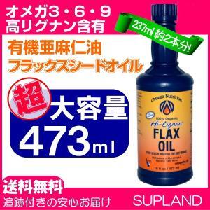 アマニ油 有機亜麻仁油 473ml 1本 超大容量 オーガニック 高リグナン フラックスシードオイル オメガニュートリション|spl