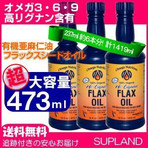 アマニ油 有機亜麻仁油 473ml 3本セット 超大容量 [237ml約6本分] 高リグナン オメガ3 フラックスシードオイル オメガニュートリション|spl