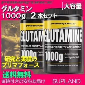 グルタミン パウダー 1000g グルタフォーム 1kg 2本 プリマフォース|spl
