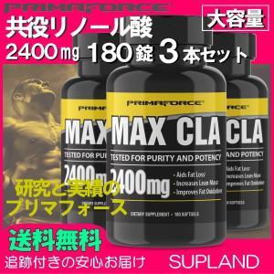共役リノール酸 180錠 3本 マックスCLA プリマフォース|spl