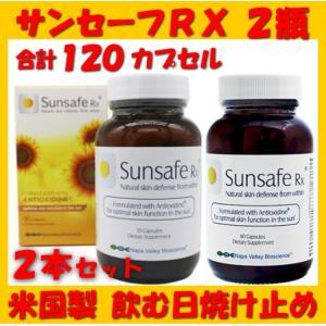 サンセーフ Rx 60錠 2本セット sunsafe RX 60|spl