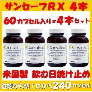 サンセーフ Rx 60錠 4本セット sunsafe RX 60 spl