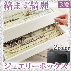 ジュエリーボックス 大容量 木製 ネックレスを絡まないように収納できるロングジュエリーボックス 〔グレース〕 3段 アクセサリーケース 小物入れ ガラス|spl