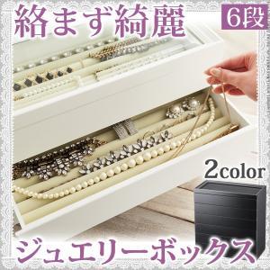ジュエリーボックス 大容量 木製 ネックレスを絡まないように収納できるロングジュエリーボックス 〔グレース〕 6段 アクセサリーケース 小物入れ ガラス|spl