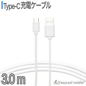 スマホ タイプC USB Type-C ケーブル 3m USB2.0 Type-c対応充電ケーブル ...