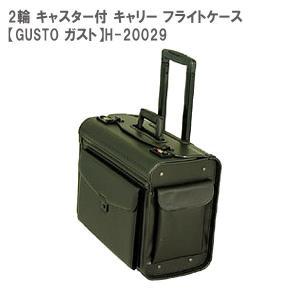 2輪 キャスター付 キャリー フライトケース/GUSTO ガスト/H-20029|splash-wall