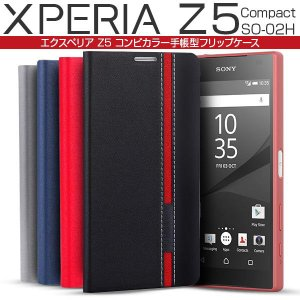 Xperia Z5 Compact トリコロールカラー手帳型フリップケース|splash-wall