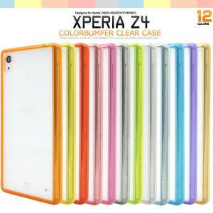 スマホケース/カラフルな8色展開/Xperia Z4(SO-03G/SOV31/402SO)(エクスペリア)用カラーバンパークリアケース レッド|splash-wall