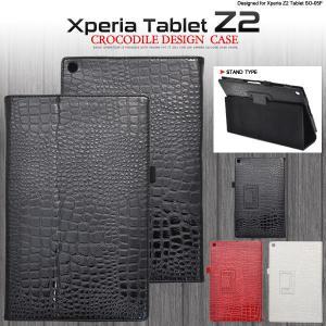 タブレット用品/Xperia Z2 Tablet SO-05F(エクスぺリア タブ)用クロコダイルスタンドケースポーチ レッド|splash-wall
