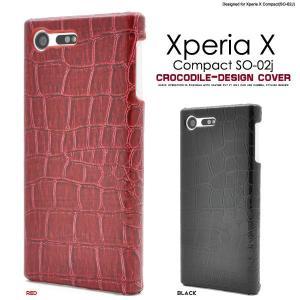 スマホケース/Xperia X Compact(SO-02J) (エクスペリア)用クロコダイルレザーデザインケース レッド|splash-wall