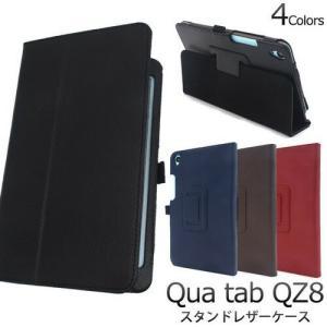 Qua tab QZ8(キュア タブ)用レザーデザインケース|splash-wall