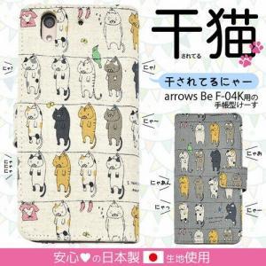 arrows Be F-04K用干されてる猫手帳型ケース|splash-wall