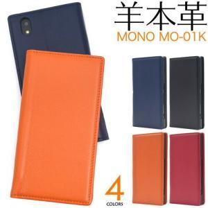 MONO MO-01K用シープスキンレザー手帳型ケース|splash-wall