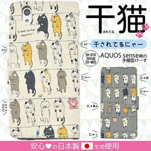 AQUOS sense SH-01K/SHV40/basic/AQUOS sense lite SH-M05用干されてる猫手帳型ケース|splash-wall