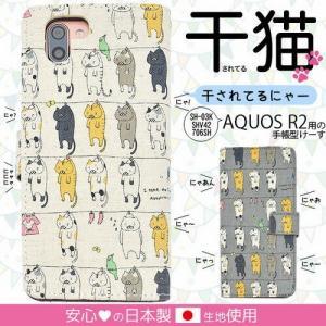 AQUOS R2 SH-03K/SHV42/706SH用干されてる猫手帳型ケース|splash-wall