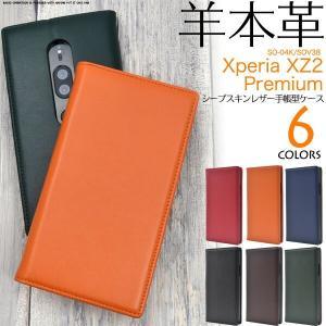 Xperia XZ2 Premium SO-04K/SOV38用シープスキンレザー手帳型ケース|splash-wall