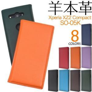 Xperia XZ2 Compact SO-05K用シープスキンレザー手帳型ケース|splash-wall