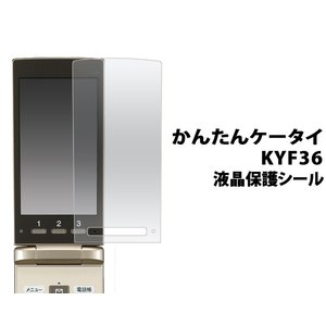 液晶保護シール かんたんケータイ KYF36用液晶保護シール|splash-wall