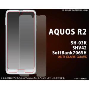 AQUOS R2 SH-03K/SHV42/Softbank706SH 反射防止 液晶保護シール アクオスR2 sh-03k shv42 706sh 販促|splash-wall