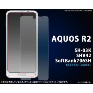 AQUOS R2 SH-03K/SHV42/SoftBank706SH 液晶保護シール アクオスR2 アクオスr2 携帯保護 おすすめ 人気|splash-wall