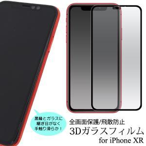 iphone xr アイフォン 保護フィルム スマホ 保護フィルム 3D 液晶 保護 ガラスフィルム iPhoneXR|splash-wall