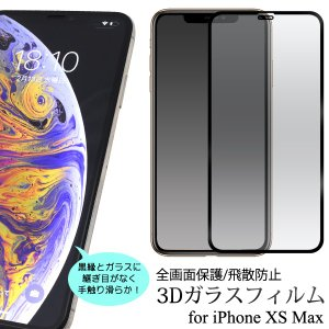 スマホ アイフォン 保護フィルム iPhone XS Max iphonexs iPhonexsmax xs max 保護シート ガラスフィルム|splash-wall