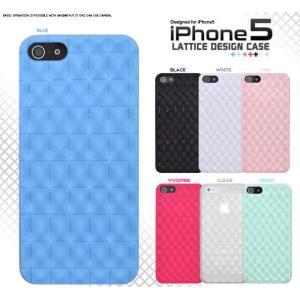 iPhone5/5s/SE用ラティスデザインソフトケース/カラフルな7色展開|splash-wall