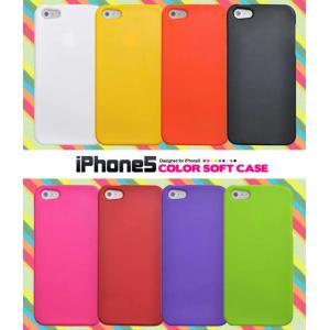 スマホケース/カラフル8色展開/iPhone5/5s/SE専用カラーソフトケース|splash-wall