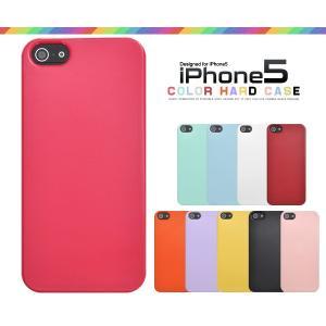 スマホケース/カラフルな10色展開/iPhone5/5s/SE専用カラーハードケース|splash-wall