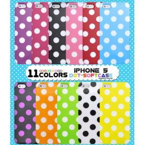 iPhone5/5s/SE専用カラードットソフトケース/カラフルな11色展開|splash-wall