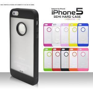 スマホケース/便利なストラップホール付き/iPhone5/5s/SE専用セミハードケース|splash-wall