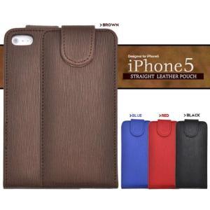 高級感溢れるストレートレザーデザイン/iPhone5/5s/SE専用ストレートレザーポーチ|splash-wall
