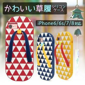 iPhone8・iPhone7/6s/6用かわいい草履シリコンケース|splash-wall