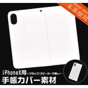 羊本革使用iPhone X用手帳カバー素材 〜フラップ、スピーカー穴無しタ イプ〜|splash-wall