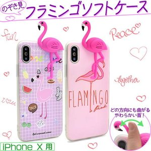 iPhone X用のぞき見フラミンゴソフトケース|splash-wall
