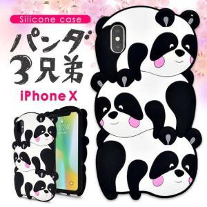 おもしろケースシリーズ/かわいいパンダ3兄弟/iPhoneX用パンダ3兄弟シリコンケース|splash-wall