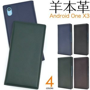 Android One X3用シープスキンレザー手帳型ケース|splash-wall